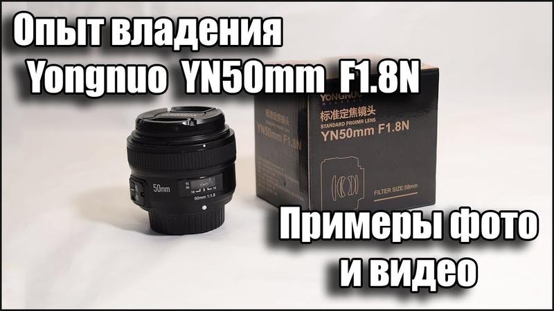 Объектив Yongnuo YN50mm F1 8 Опыт владения Самый честный обзор с примерами фото и видео