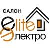 ЭлитЭлектро, салон (г. Челябинск)