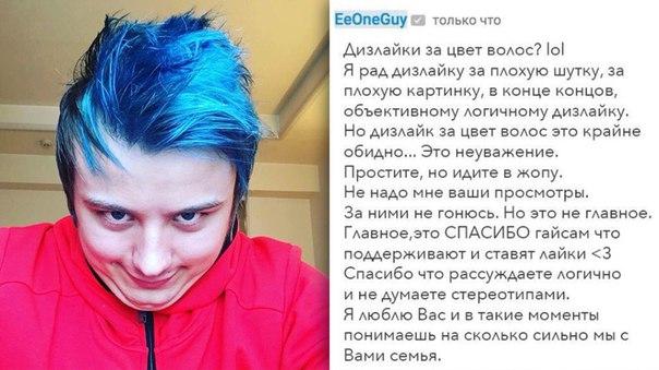 Ивангай с синими волосами