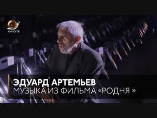#Саундтрек: Эдуард Артемьев о создании музыки к фильму «Родня»