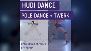 Pole dance + Twerk. Евгения Романенко и Гук Алина.