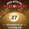 """Отель """"Хаят"""" в Пятигорске"""