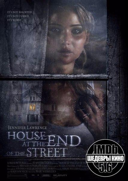 Дом в конце улицы (2011)