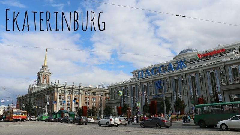Что мне понравилось в Екатеринбурге? Неприятный случай в гостинице.