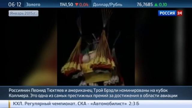 Новости на Россия 24 • Российско-американский дуэт воздухоплавателей номинирован на престижную премию