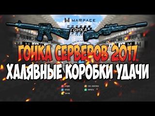#WARFACE | ГОНКА СЕРВЕРОВ 2017, ОРУЖИЕ СТУЖА БЕСПЛАТНО