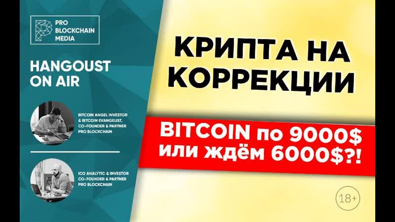 Крипторынок и БИТКОИН на коррекции_ Покупаем BITCOIN по 9000$ или ждём 6000$_!