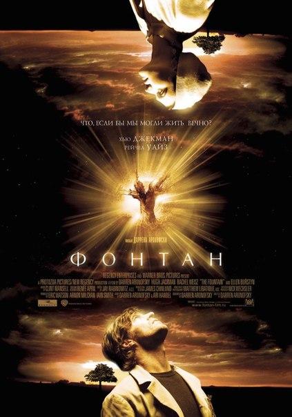 Фонтан (2006)