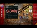 CG BROS - Под прицелом врага (Альбом 2011 г)