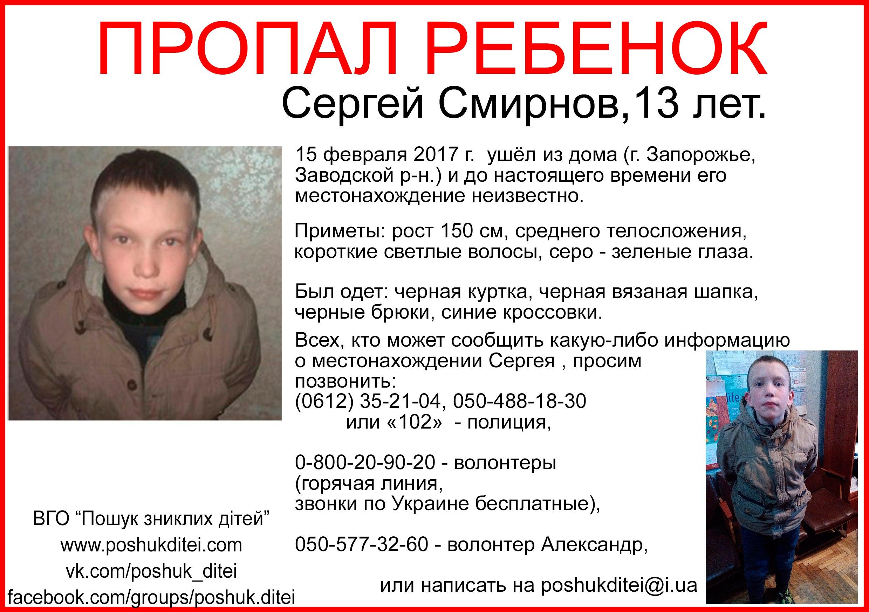 В Запорожье пропал подросток (ФОТО)