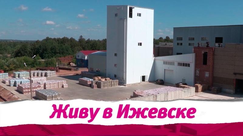 Starkhaus. Ижевск