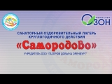 Лагерь Самородово (ООО Озон, г.Оренбург) - 2018