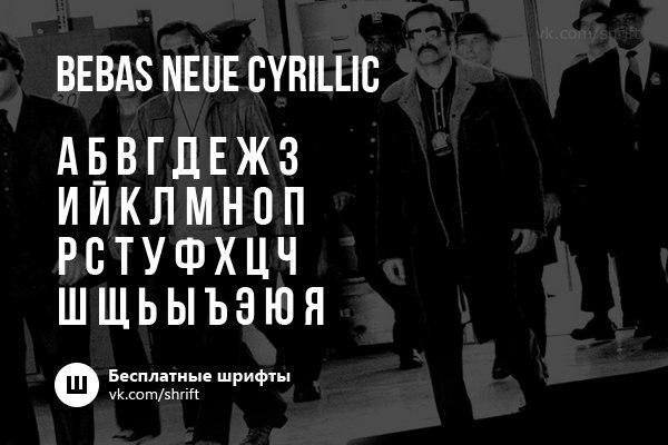 Bebas neue cyrillic скачать