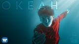 Kain Rivers - Океан (Prod. Teejay), Премьера клипа, 2018 12+