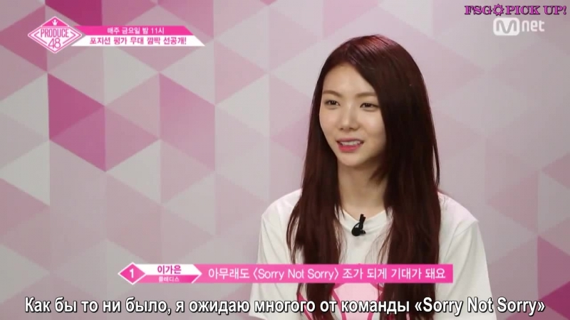 [FSG Pick Up!] PRODUCE 48 Оценка позиций♬Dont know you♬Sorry Not Sorry 180720 EP.6 preview (рус. саб.)