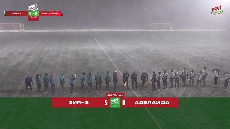 Зимний Чемпионат РФЛКазань 2018/19. Эйя-2 vs Аделаида. 5:0 (4:0)