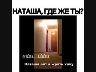 Наташа, где же ты