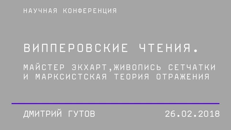 Дмитрий Гутов, сессия: «Конструкты истории искусства и современный художественный процесс»