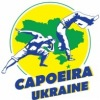 Капоэйра Украина