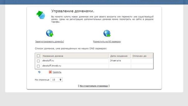 Управление доменами и Размещени на NS серверах