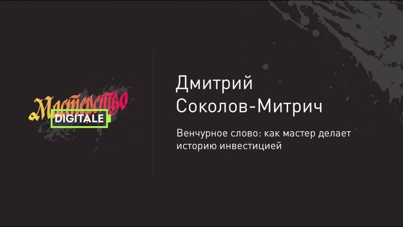 Дмитрий Соколов-Митрич: Венчурное слово — как мастер делает историю инвестицией