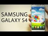 Samsung Galaxy S4. Распаковка и первый взгляд