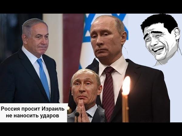 Россия слёзно просит Израиль не бомбить Сирию