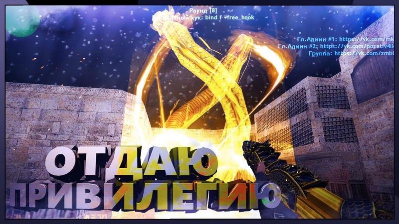 [ОТДАЮ ПРИВИЛЕГИЮ] Counter-Strike 1.6 | Зомби сервер : Мёртвые Души FREE VIPHOOK
