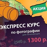 Азы фотографии  * Фотокурс 1300 руб