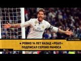 ● Ровно 14 лет назад «Реал» подписал Серхио Рамоса
