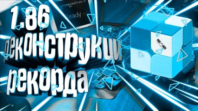 НОВЫЙ РЕКОРД ПО ДВУШКЕ ПОБИЛ РЕКОРД РОССИИ РЕКОНСТРУКЦИЯ
