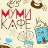 МумиКафе (Самое волшебное место)