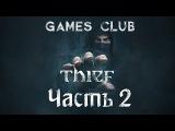 Прохождение игры Thief 2014 часть 2 (Игра ты пьяна!)