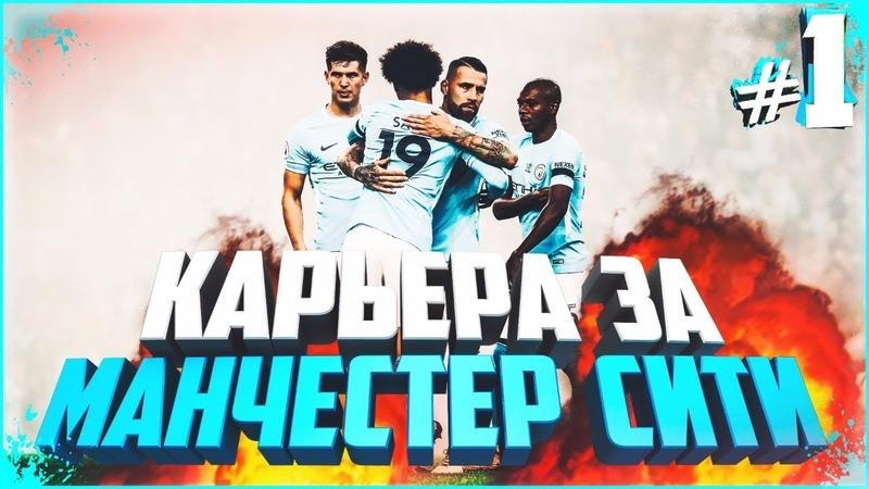 КАРЬЕРА ТРЕНЕРА • МАНЧЕСТЕР СИТИ 1 • FIFA 18 PC 1440P2K