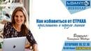 18.12.2018 «Как избавиться от страха приглашать партнеров в первую линию» Екатерина Шевчук, LOANY24