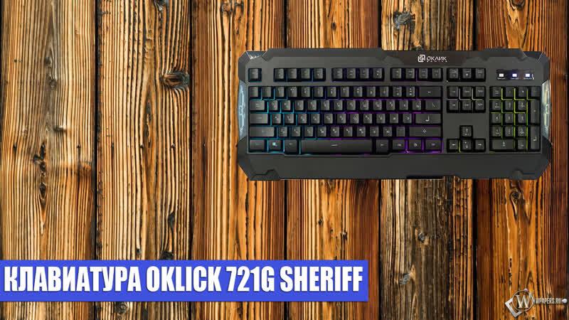 Обзор игровой клавиатура OKLICK 721G Sheriff от IGGT