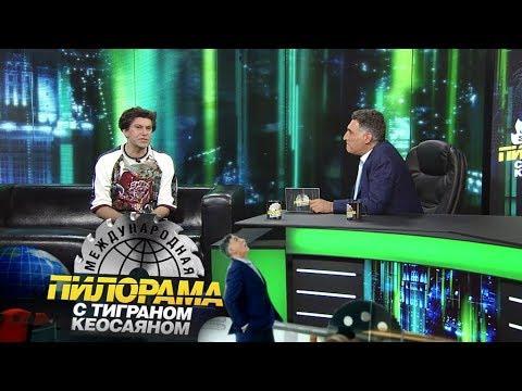 Международная пилорама. 16 июня 2018 года. Гость — Николай Цискаридзе