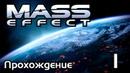 Mass Effect прохождение. Русские субтитры, без комментариев. Часть 1. Иден Прайм