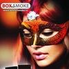 SMOKE BOX - Чехол для пачек сигарет.