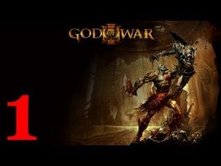 God of War 3 Прохождение - Часть 1 - Война богов и титанов