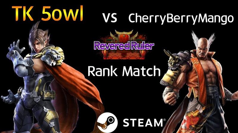 -Revered Ruler Match- TK 5owl (라스) vs 체리베리망고 (헤이하치) (TEKKEN 7 - TK 5owl vs CherryBerryMango)