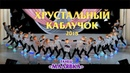 Малявка Dance video DTM Exclusive