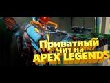 Apex Legends - Zapex Hack AIM WallHack Glows ESP