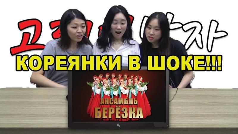 КОРЕЯНКИ в ШОКЕ от РУССКОГО ТАНЦА АНСАМБЛЬ БЕРЁЗКА