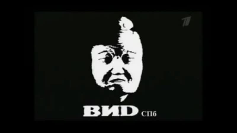 Моя версия заставки телекомпании ВИD (1994)