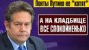 ⭐ ПУТИН И ЭТА ШОБЛА ГОВОРЯТ ПРОГРЕССИВНОЕ НАЛОГООБЛОЖЕНИЕ НЕ КАТИТ Николай Платошкин