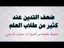 ضعف التدين عند كثير من طلاب العلم نصيحة عظيمة من الشيخ أ.د. سليمان الرحيلي.