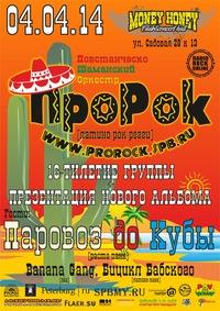 04.04.14, ПШО ПроРок (латино-рок-регги) 16 ЛЕТ!