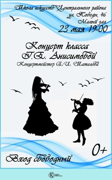 Концерт класса Г. Е. Анисимовой