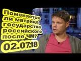 Александр Баунов, Сергей Микулик - Поменяется ли матрица государства российского после ЧМ 02.07.18